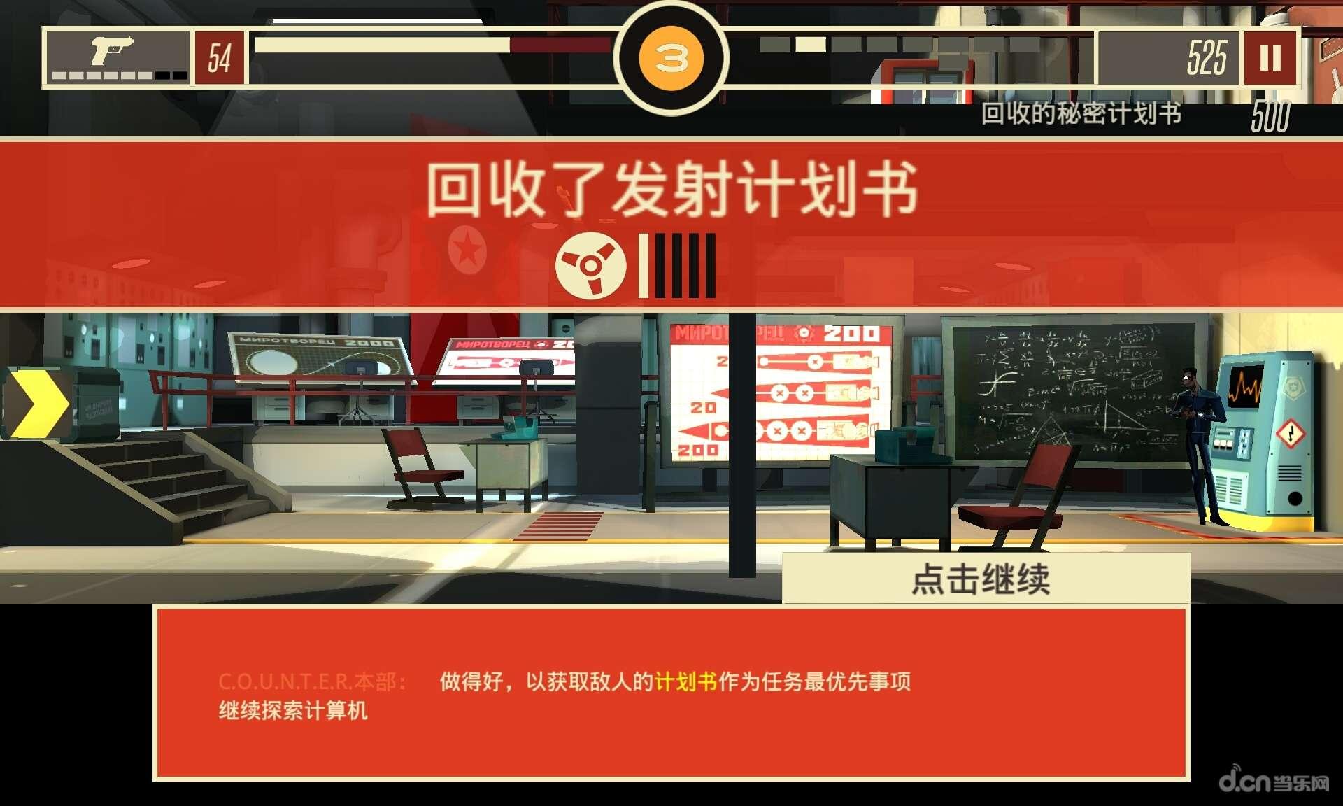 反击间谍汉化版 反击间谍汉化版安卓版下载 攻略 评测 当...