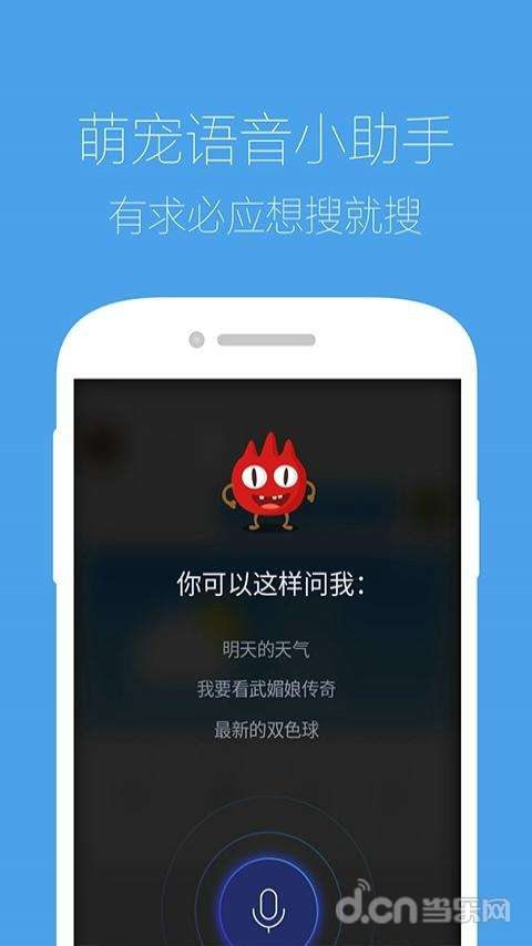 手机QQ浏览器_截图