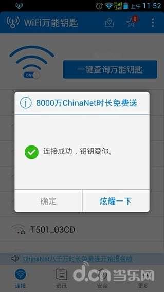 WiFi万能钥匙_截图